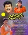 Edurmaneli Ganda Pakkadmaneli Hendthi Movie Poster