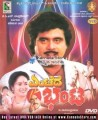 Entede Bhanta Movie Poster