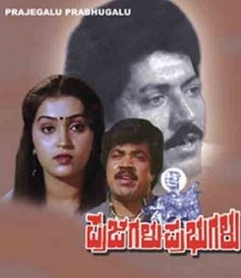 Prajegalu Prabhugalu Movie Poster