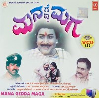 Mana Gedda Maga Movie Poster