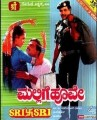 Mallige Hoove Movie Poster