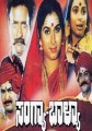 Sangya Balya Movie Poster