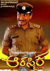 Aakasmika (Kannada) Movie Poster