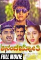 Ananda Jyothi Movie Poster