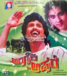 Angaiyalli Apsare Movie Poster