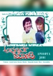 Apoorva Jodi Movie Poster