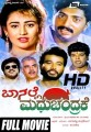 Baa Nalle Madhuchandrake Movie Poster