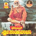 Bhagavan Sri Saibaba Movie Poster