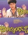ChiraBandhavya Movie Poster