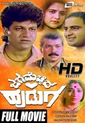 Jaga Mecchida Huduga Movie Poster