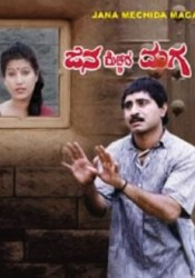 Jana Mecchida Maga Movie Poster