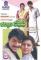 Kalyana Rekhe Movie Poster