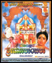 Kollura Sri Mookambika Movie Poster