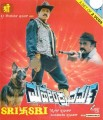 Mahendra Varma Movie Poster