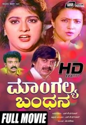Mangalya Bandhana Movie Poster