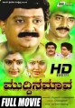 Muddina Maava Movie Poster