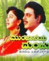 Munjaneya Manju Movie Poster