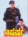 Nishkarsha Movie Poster