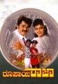 Roopayi Raja Movie Poster