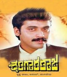 Shrungara Raja Movie Poster