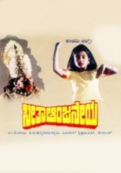 Seetha Aanjaneya Movie Poster