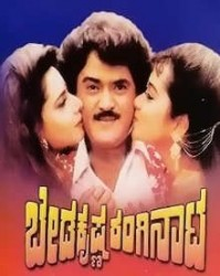 Beda Krishna Ranginata Movie Poster