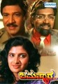 Chamathkara Movie Poster