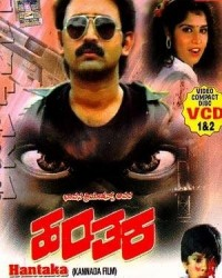 Hanthaka Movie Poster