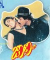 Jaana Movie Poster