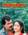 Karulina Koogu Movie Poster