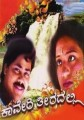 Kaveri Theeradalli Movie Poster