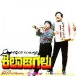 Kiladigalu Movie Poster