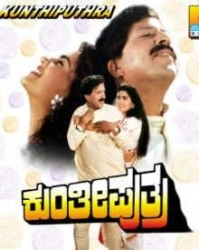 Kunthi Puthra Movie Poster