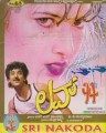 Love 94 Movie Poster