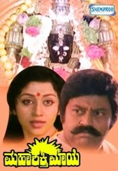 Mahashakthi Maye Movie Poster