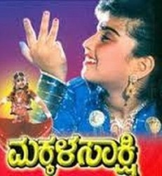 Makkala Sakshi Movie Poster