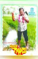 Mandyada Gandu Movie Poster