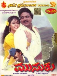 Musuku Movie Poster