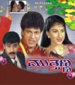 Mutthanna Movie Poster