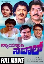 Nyayakkagi Saval Movie Poster