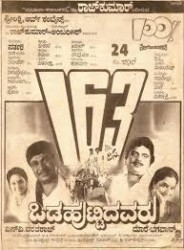 Odahuttidavaru Movie Poster
