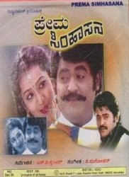 Prema Simhasana Movie Poster