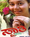 Swathi Movie Poster