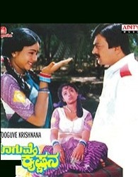 Thooguve Krishnana Movie Poster