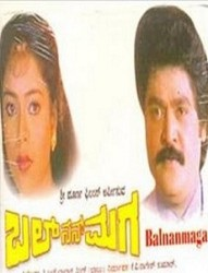 Bal Nan Maga Movie Poster