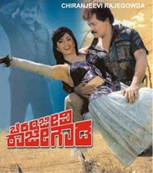 Chiranjeevi Rajegowda Movie Poster