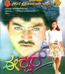 Eshwar Movie Poster