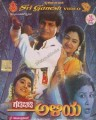 Gadibidi Aliya Movie Poster