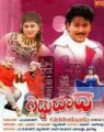 Giddu Daada Movie Poster