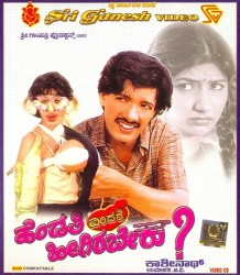 Hendathi Endare Heegirabeku Movie Poster